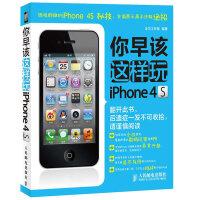 【按需印刷】-你早该这样玩iPhone 4S