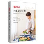 德国式简单厨房法则