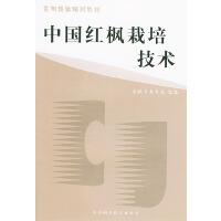 中国红枫栽培技术――实用技能培训教材