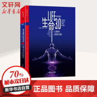 生命3.0 浙江教育出版社