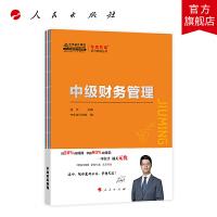 中级财务管理(2019)―梦想成真系列辅导丛书 人民出版社