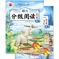 幼儿分级阅读绘本屋5(赠亲子活动包1份,内含图片卡模,生字卡)(快乐阅读新理念,寓教于乐新园地。我阅读,我快乐,从小爱