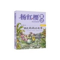 杨红樱童话注音本系列:鼹鼠妈妈讲故事