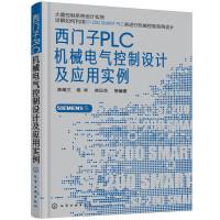 西门子PLC机械电气控制设计及应用实例