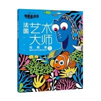 法国艺术大师绘画课6:海底总动员创意涂色书