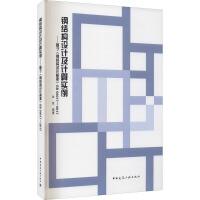 钢结构设计及计算实例――基于《钢结构设计标准》GB 50017-2017 中国建筑工业出版社