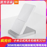 XiaoMi/小米立式风冷无线充30W无线充电器立式支架高速快充通用版充电器