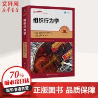 组织行为学 第18版 中国人民大学出版社