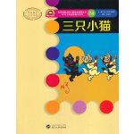 世界插画大师儿童绘本精选-W.W.丹斯诺系列14-三只小猫