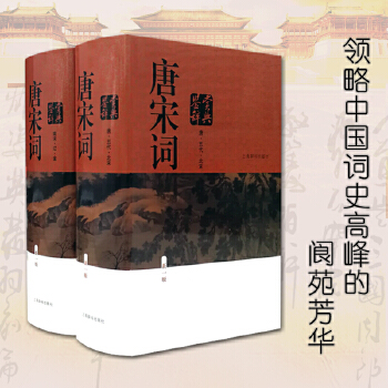 唐宋词鉴赏辞典(新一版,全两册)臻于至善,追寻中国词史高峰的阆苑芳华!
