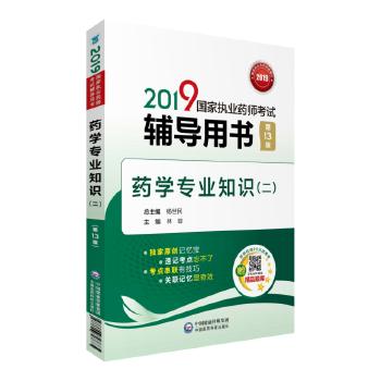 2019国家执业药师考试辅导用书 药学专业知识(二)(第十三版)