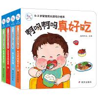 海润阳光 0-3岁宝宝成长游戏小绘本(套装全4册)