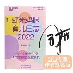 2022日历:虾米妈咪育儿日志.2022(医学科普达人虾米妈咪送给天下妈妈的2022新年礼物 日历2022  育儿健康日历)