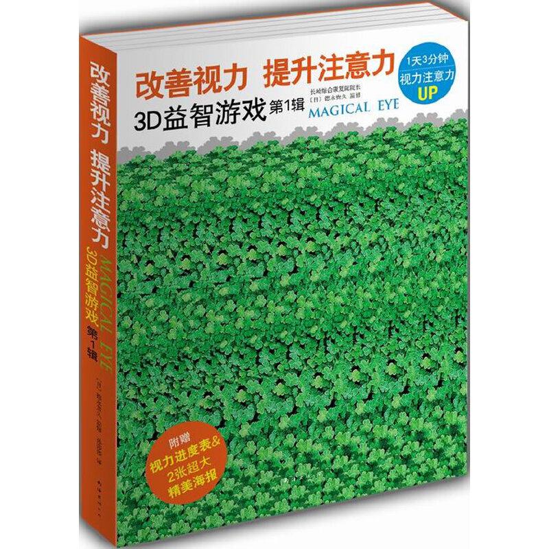 改善视力提升注意力3D益智游戏:第1辑(全5册) (美国首席3D艺术家针对视力下降问题独家设计,在日本畅销十余年,销量已突破540万册,体验3D图画恢复视力的神奇效果——1天看图3分钟,视力、注意力全面提升)-爱心树童书出品