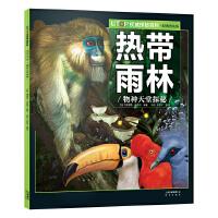 UTOP权威探秘百科・热带雨林