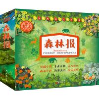森林报(礼盒套装共4册)