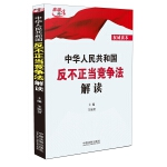 中华人民共和国反不正当竞争法解读