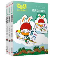 跳跳兔脑力体操:跳跳兔找茬我最棒(套装共3册)(2018年新版)