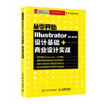 从零开始 Illustrator CC 2019设计基础+商业设计实战