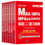中公mba联考教材 2019MBA、MPA、MPAcc管理类联考考试用书6本综合能力复习指南教材历年真题全真模拟 英语二复习指南真题预测试卷