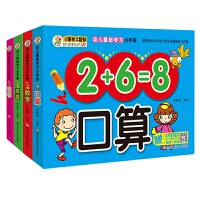 全4册幼儿基础学习小手册aoe拼音数学口算识字 3-4-5-6岁儿童学前启蒙早教认知书幼儿园学前班