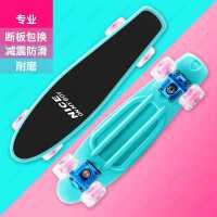 专业小鱼板四轮滑板成人初学者儿童青少年男孩女孩成年刷街滑板车