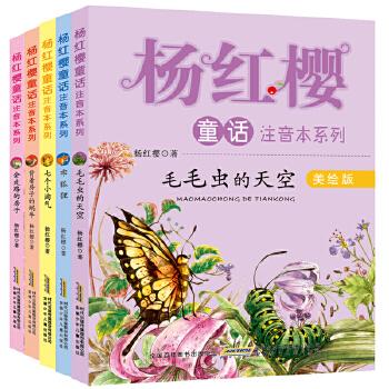 杨红樱童话注音本系列(毛毛虫的天空+会走路的小房子+背着房子的蜗牛+七个小淘气+乖狐狸等,套装共5册)