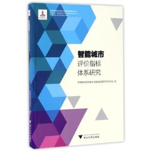 智能城市评价指标体系研究 中国智能城市建设与推进战略研究