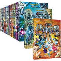全16册赛尔号战神联盟书籍1-16册 赛尔号精灵传说大电影3D童书课外读物 6-12岁幼少儿童文学玩