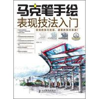 【二手旧书8成新】马克笔手绘表现技法入门 彩印_李国涛著北京:人民 9787115334749