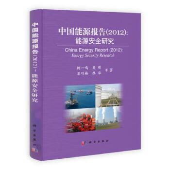 【按需印刷】-中国能源报告(2012):能源安全研究 按需印刷商品,发货时间20天,非质量问题不接受退换货。