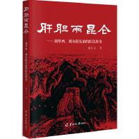 肝胆两昆仑――刘琴西、刘尔崧兄弟的红色传奇
