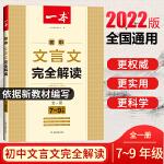 2022版一本 初中文言文完全解读 7-9年级 人教部编版 同步新教材 中考真题全解析 初中文言文完全解读译注及赏析