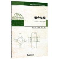 组合结构(普通高等教育土木工程学科精品规划教材)