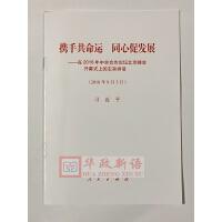 正版 携手共命运 同心促发展――在2018年中非合作论坛北京峰会开幕式上的主旨讲话 人民出版社