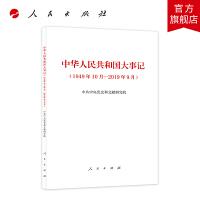 中华人民共和国大事记(1949年10月―2019年9月)