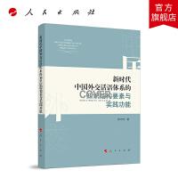 新时代中国外交话语体系的知识结构要素与实践功能 人民出版社