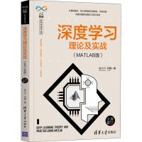 深度学习理论及实战(MATLAB版) 清华大学出版社