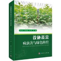 设施蔬菜病虫害与绿色防控