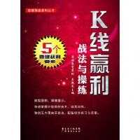 K线赢利战法与操练/稳健操盘套利丛书 吴乾杰