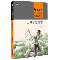 曹文轩画本――草房子・大屋梦里的羊
