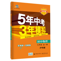 五三 初中物理 九年级全一册 沪科版 2020版初中同步 5年中考3年模拟 曲一线科学备考