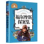 福尔摩斯探案集 彩图注音版 一二三年级课外阅读书必读世界经典儿童文学少儿名著童话故事书