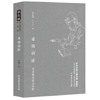 季羡林谈修身养性:难得糊涂(精装典藏版)