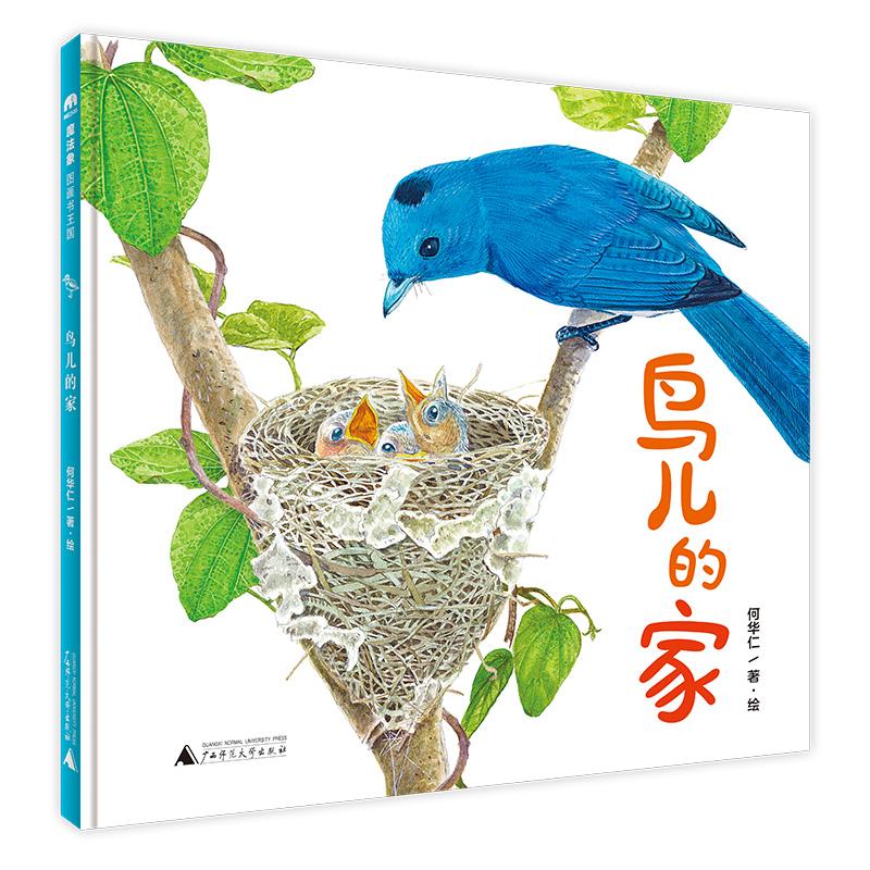 鸟儿的家(魔法象·图画书王国) 亲鸟——了不起的爸爸妈妈,也是大自然杰出的建筑师。不一样的家,一样的爱与温暖。
