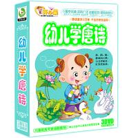 幼儿学唐诗3DVD-KXG 宝宝儿童早教童声读音卡通动画光碟