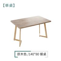 餐桌椅组合现代简约小户型吃饭桌子家用人餐桌长方形北欧�x桌椅