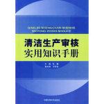 清洁生产审核实用知识手册