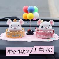 车内饰品摆件可爱摇头老鼠汽车仪表台装饰用品大全车载鼠年吉祥物