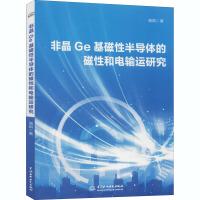 非晶Ge基磁性半导体的磁性和电输运研究 中国水利水电出版社